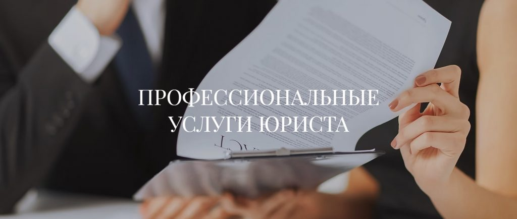 Помощь по юридическим вопросам в Москве